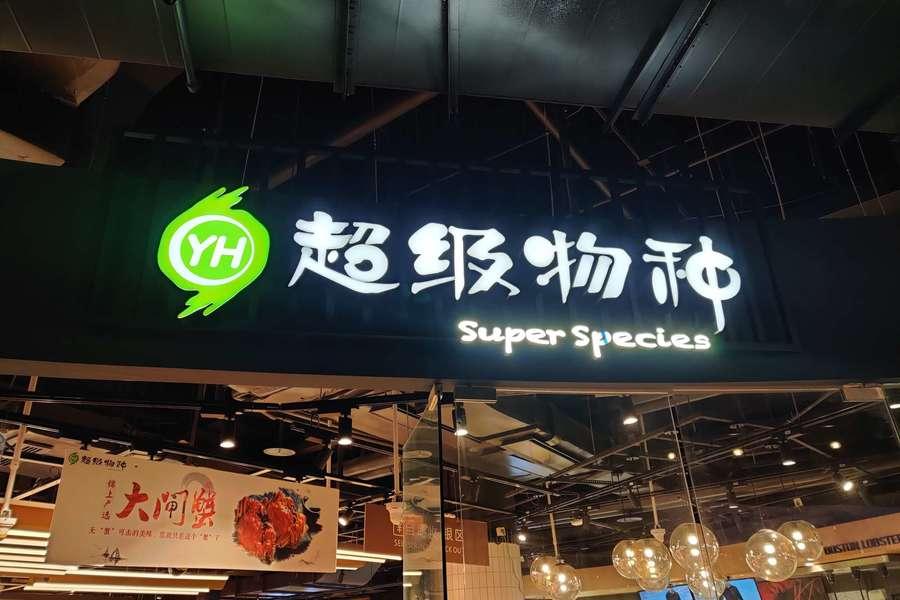 永辉超市受让永辉云创20%股权,张轩宁套现3.8亿元