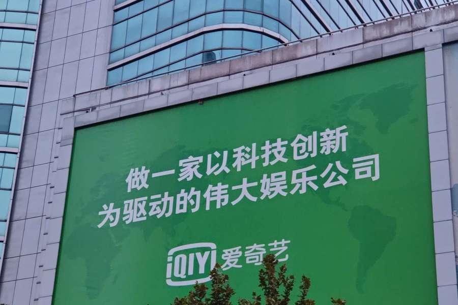 爱奇艺广告墙