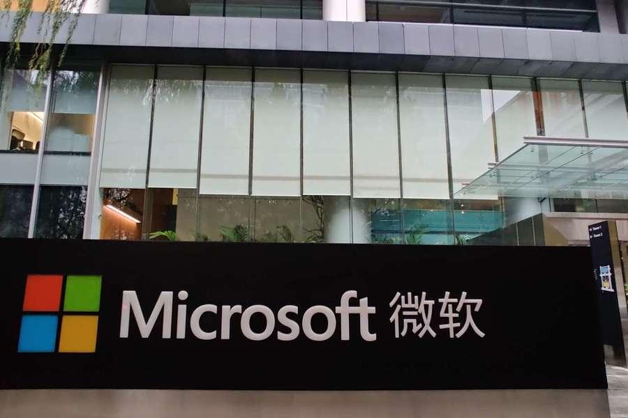 微软大楼外景