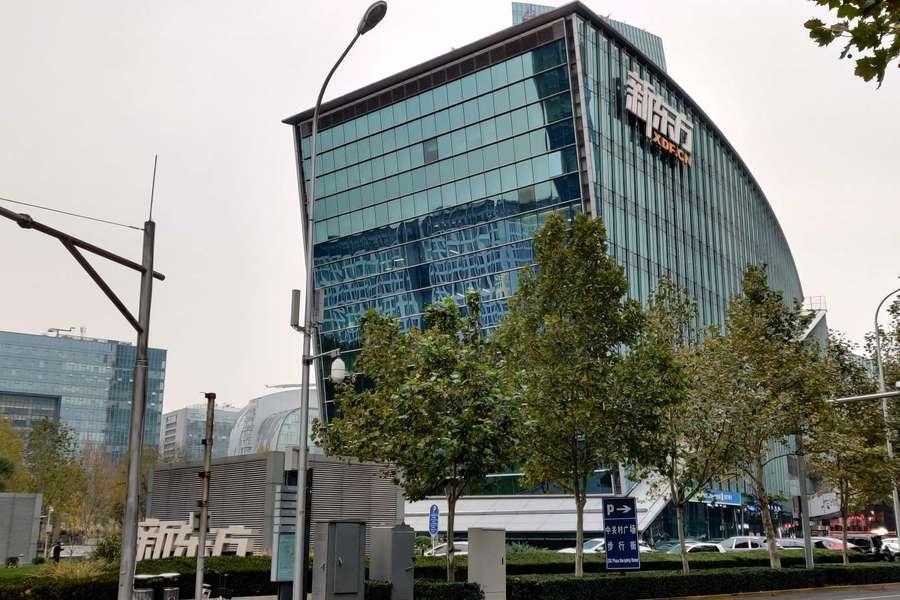 新东方大楼