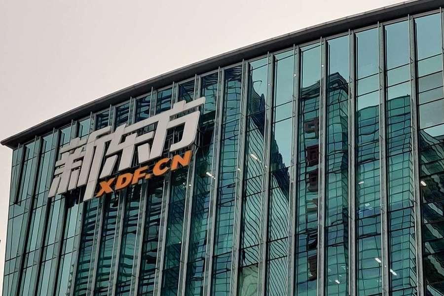新东方宣布将在香港交易所二次上市