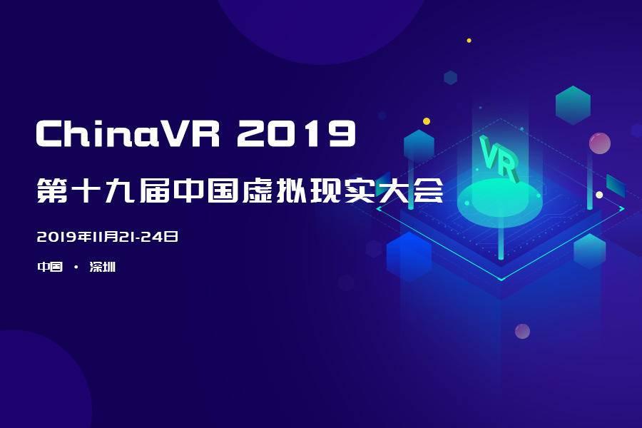 ChinaVR 2019中国虚拟现实大会即将召开