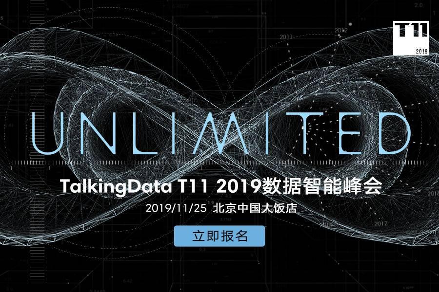 T11暨TalkingData数据智能峰会即将在京举办