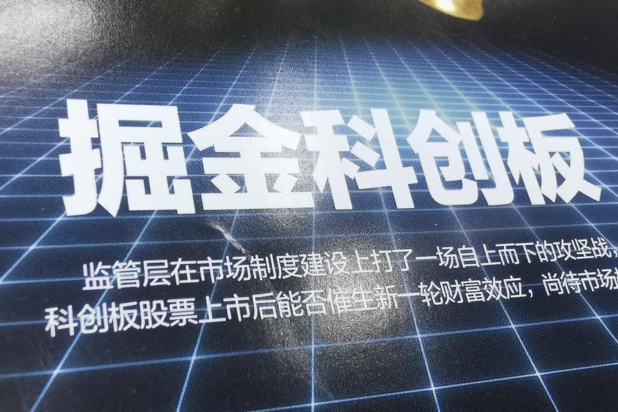 打造中国核心科技沃土,回顾科创板2020年 | 亿万