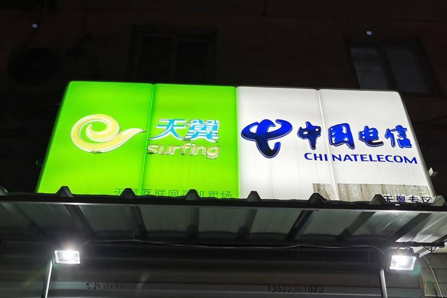 中國電信上半年凈收入近2000億元,5G業務仍全面落后中國移動
