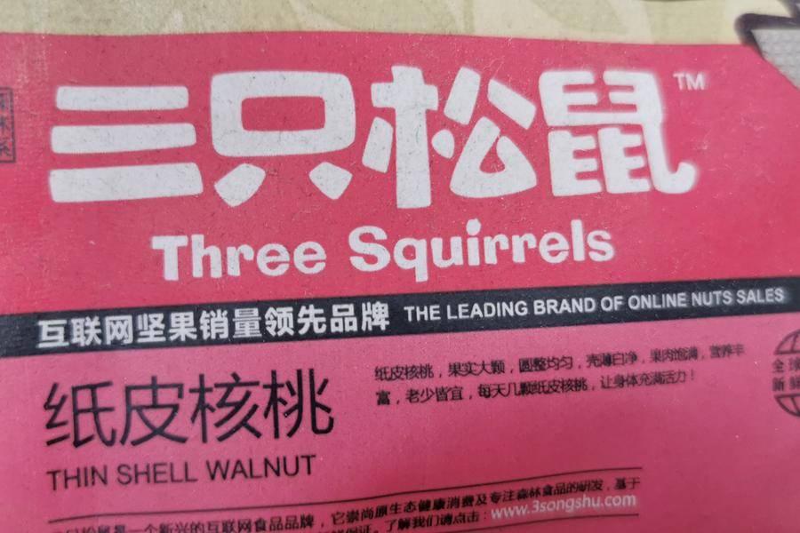 三只松鼠,零售电商,零售行业,线上电商