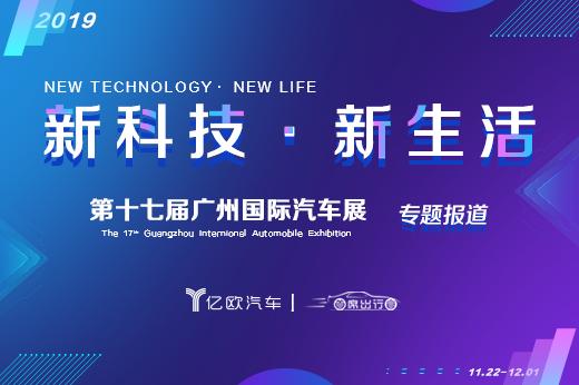 第十七届广州国际车展专题报道:新科技,新生活
