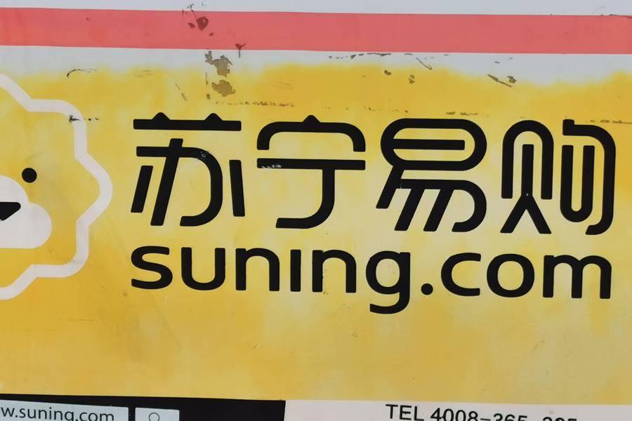 苏宁易购发布818超级秀战报:26分钟GMV破亿