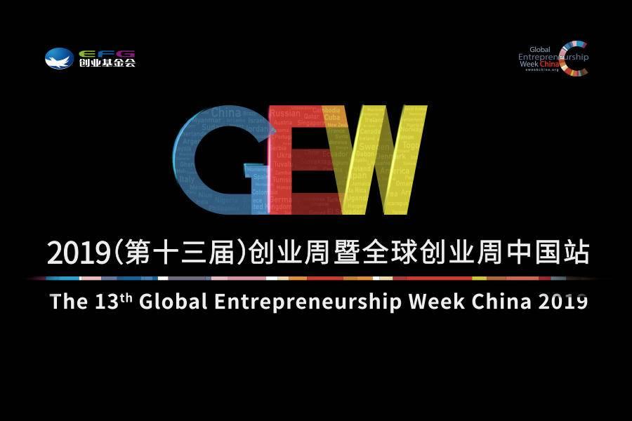 2019(第13届)创业周暨全球创业周中国站