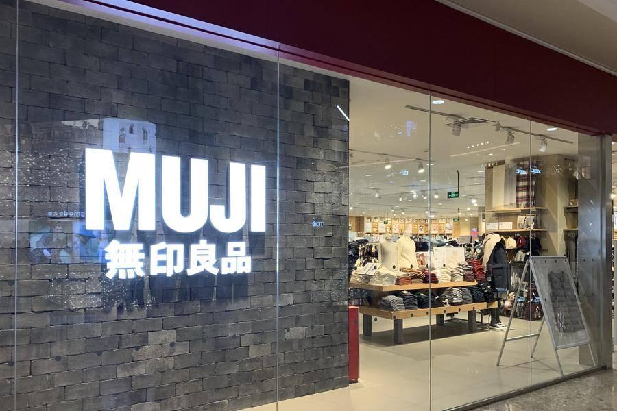 日本 零售 无印良品