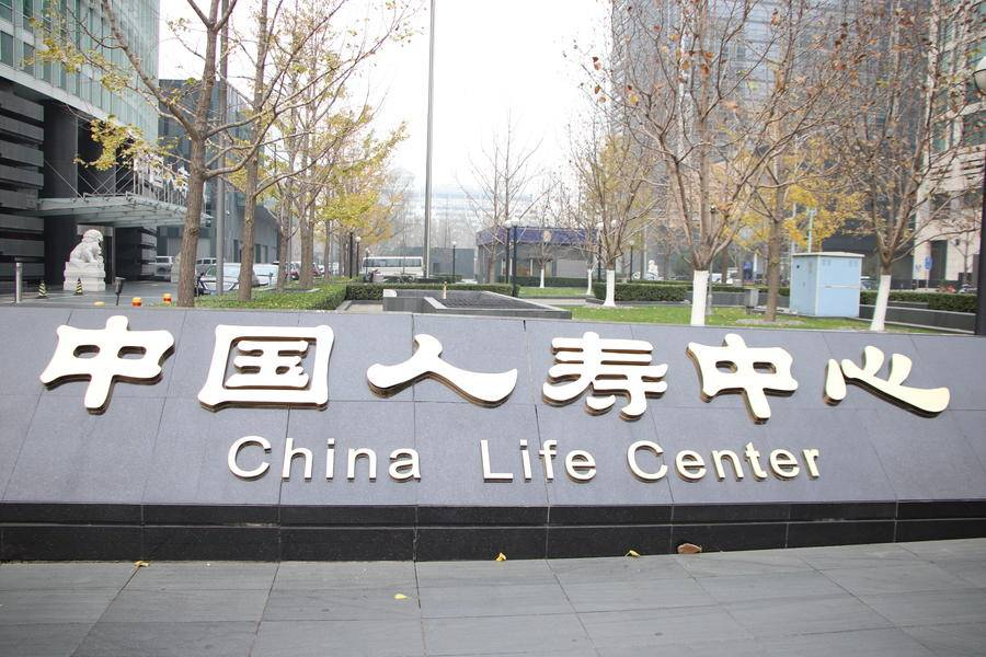 中国人寿发保费公告,前三季度保费收入5436亿元