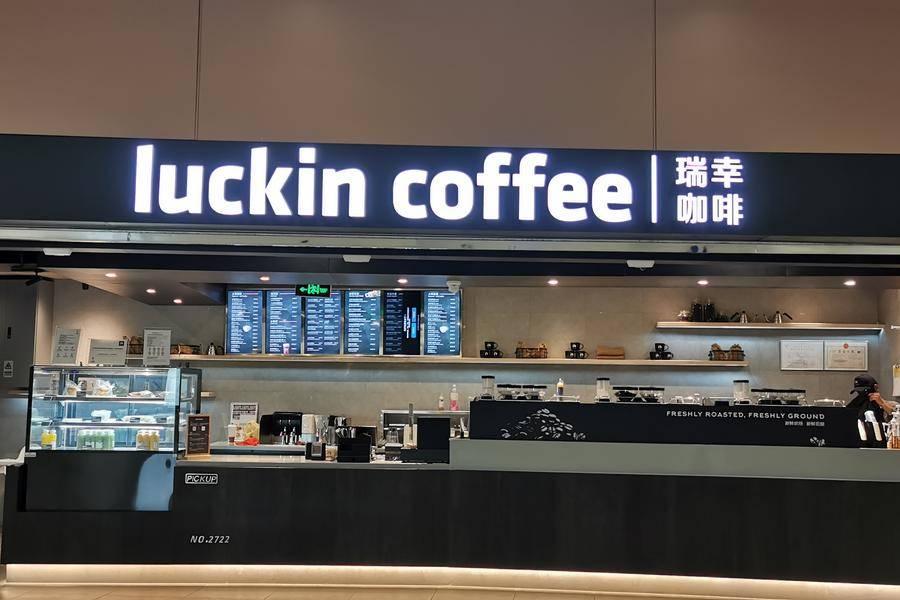 瑞幸咖啡門店