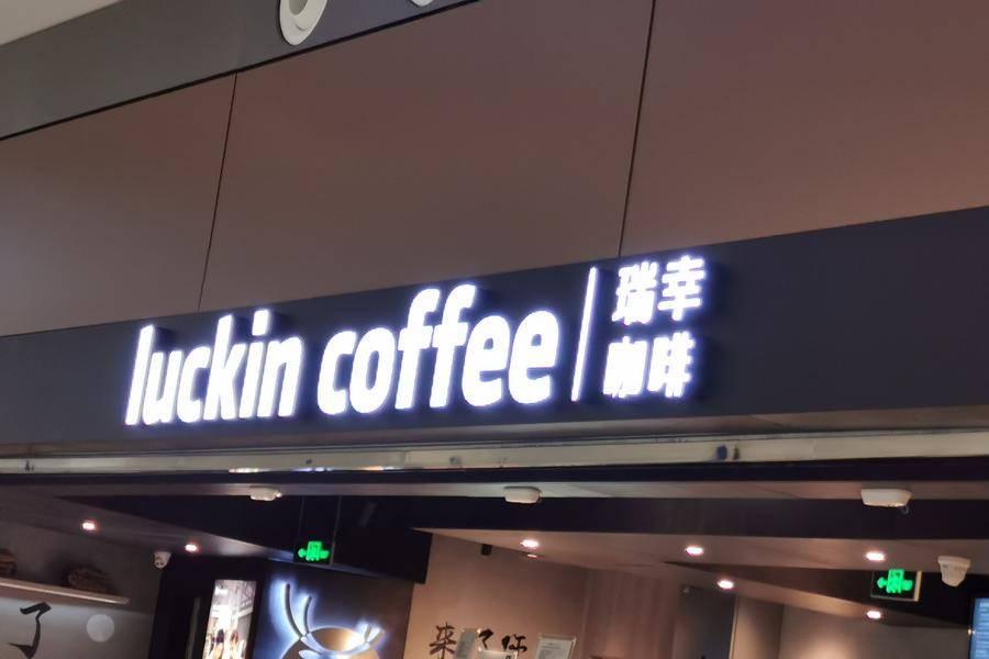 瑞幸疑似开售药品和器械,咖啡味的医疗香吗?