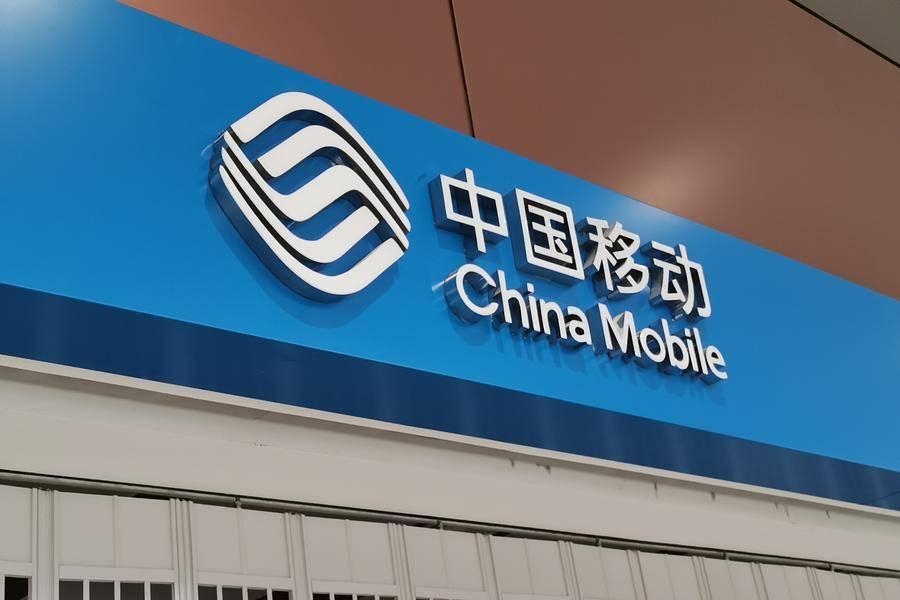 中国移动:预计明年与广电共建共享5G,没计划建合资公司