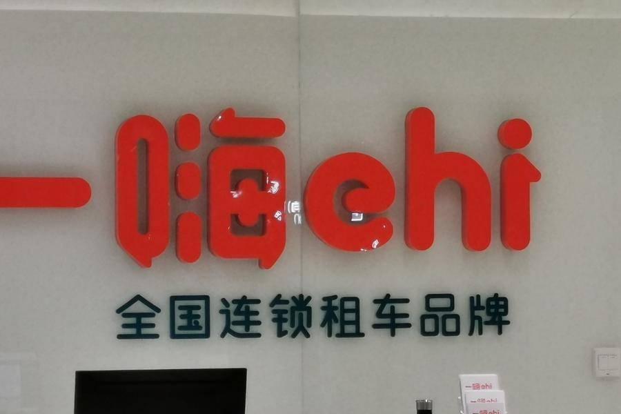 一嗨ehi租车品牌logo