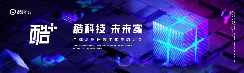 2019酷+全球泛家居数字化生态大会