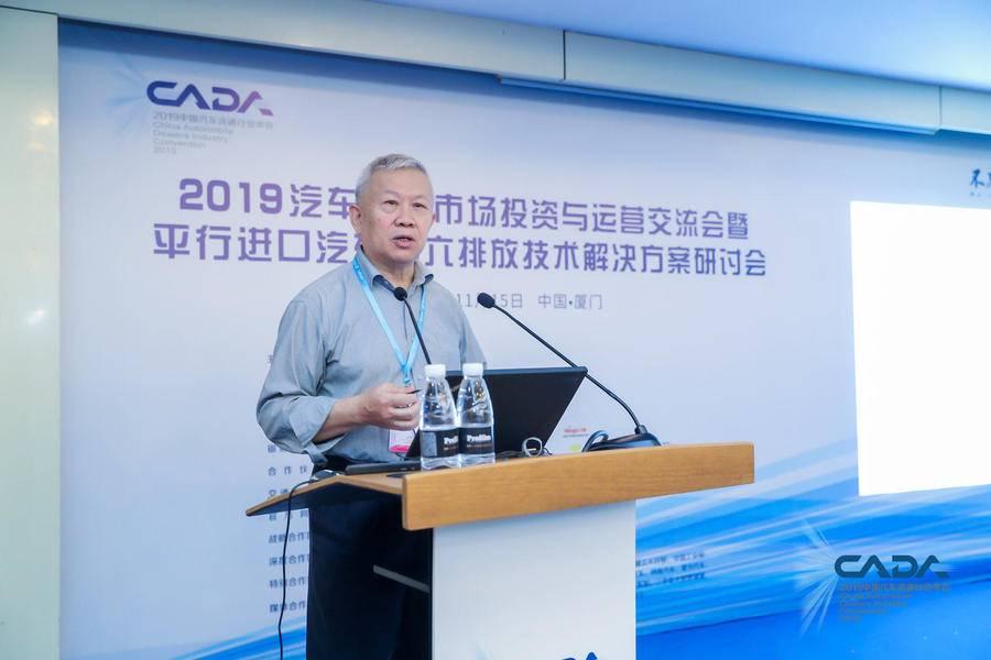 苏晖,2019新能源汽车发展论坛,中国汽车流通协会,汽车流通