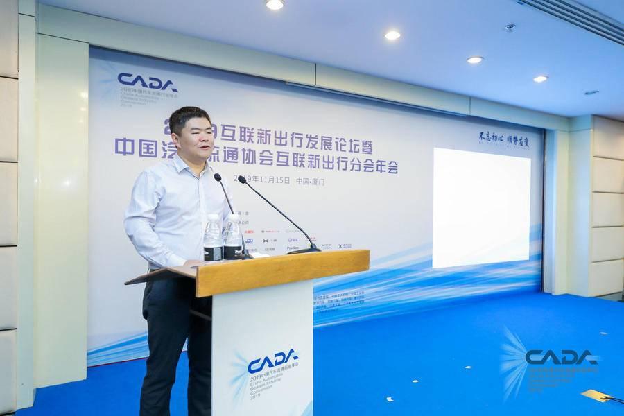 席锦城,2019新能源汽车发展论坛,汽车流通,网约车