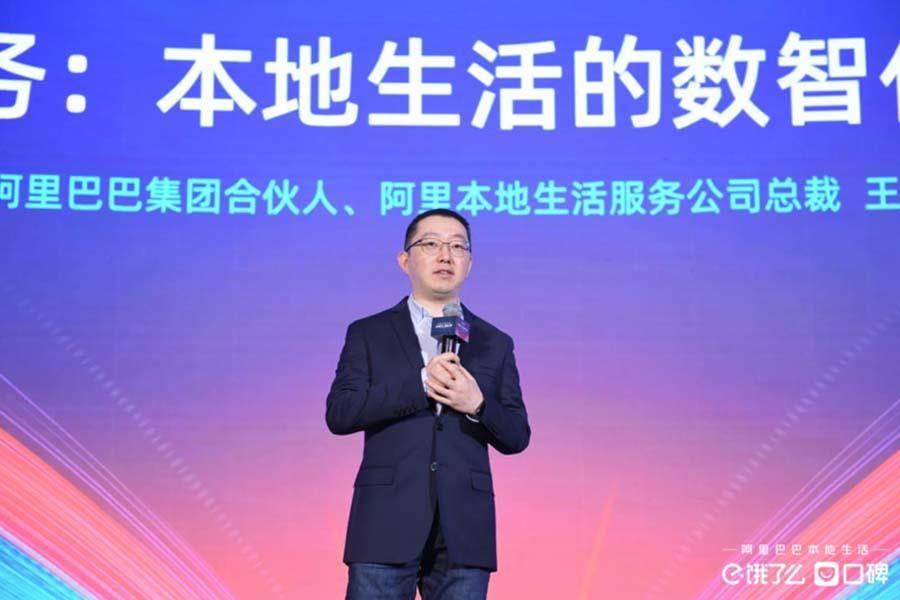 阿里本地生活王磊,本地生活服务,数智化转型,商户服务