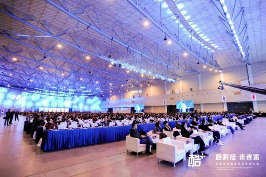 酷+全球泛家居数字化生态大会在杭召开,1万家居人展望科技赋能时代