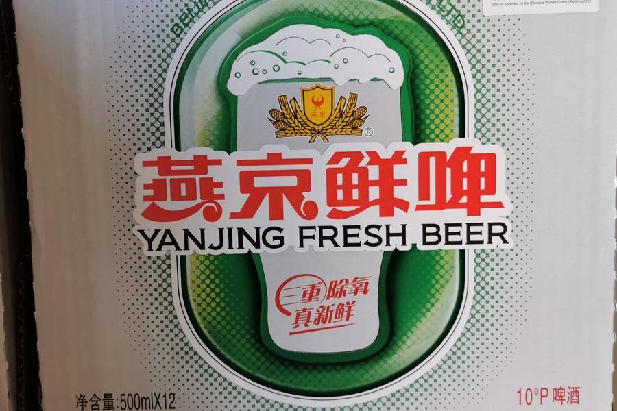 燕京啤酒品牌logo