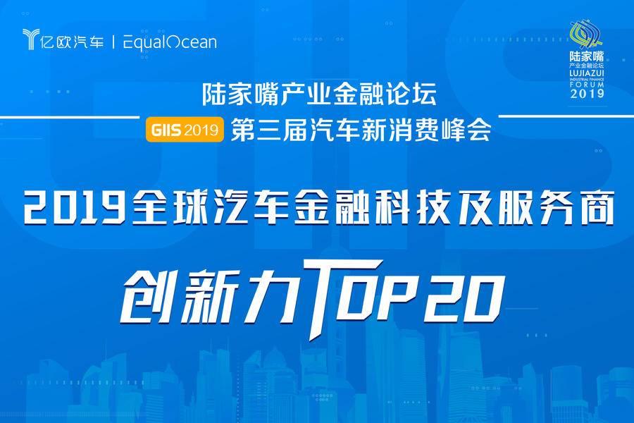 陆家嘴产业金融论坛创新力top20榜单