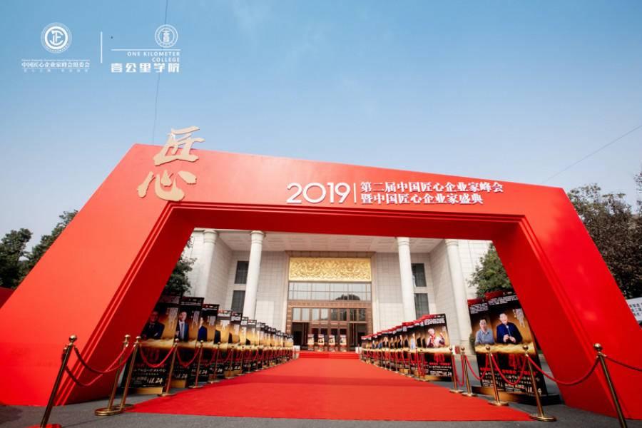 匠心企业家峰会丨中国智造构建全球互联互通的产业供应链体系