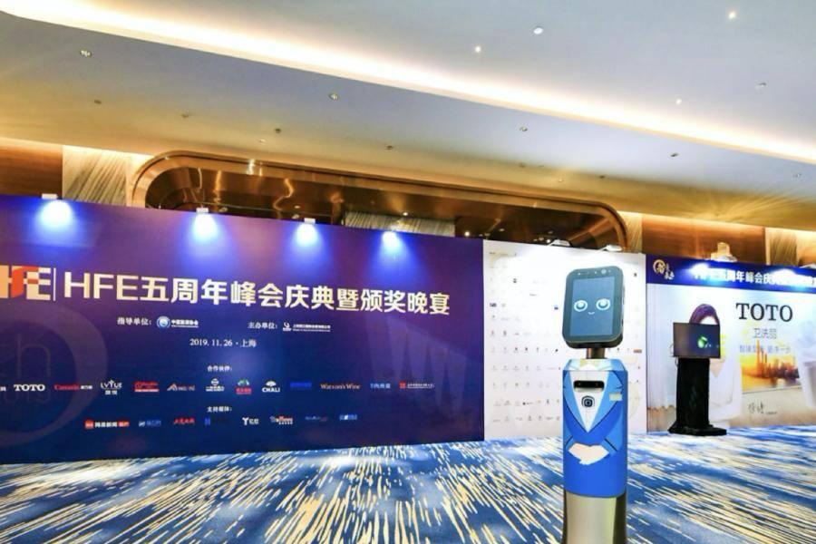 "HFE五周年峰会庆典:向未来发声""智竞""态度"
