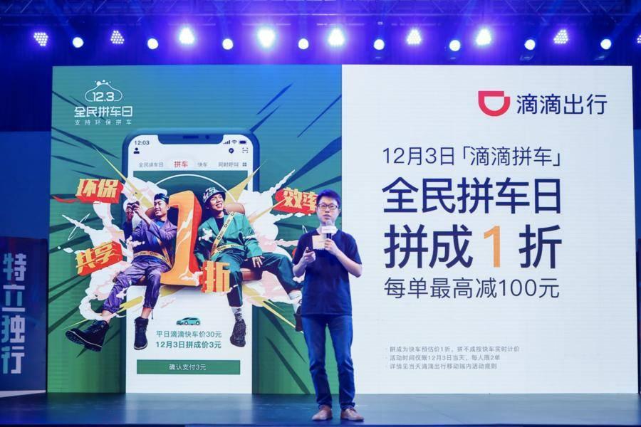 """宣布拼车服务升级的同时,滴滴设立""""全民拼车日"""""""
