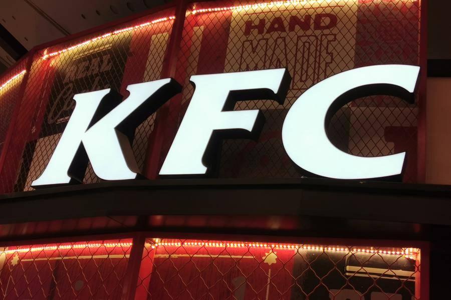 肯德基KFC快餐连锁品牌