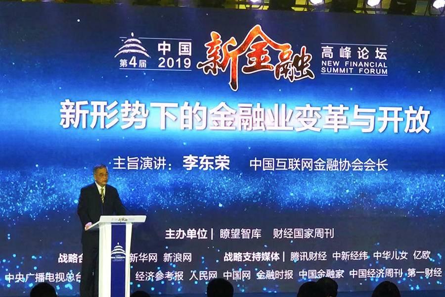 中国互联网金融协会会长李东荣