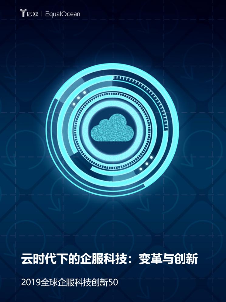 2019全球企服科技创新50