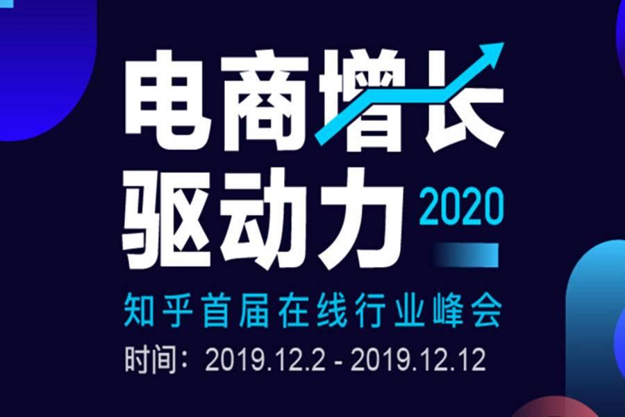 2020电商增长驱动力