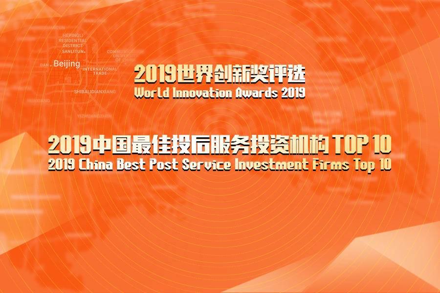 世界创新者年会丨2019中国最佳投后服务机构Top10