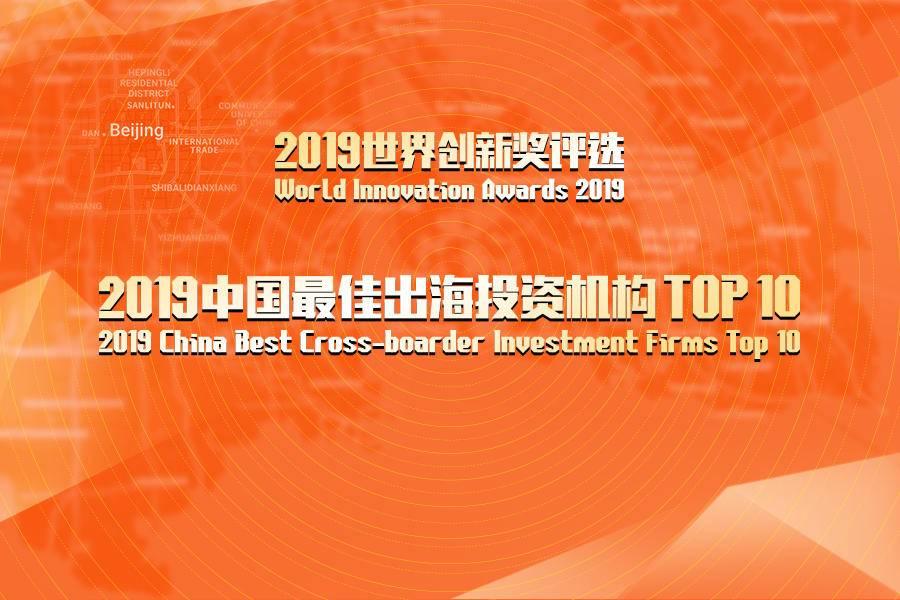 世界创新者年会丨2019中国最佳出海投资机构Top10