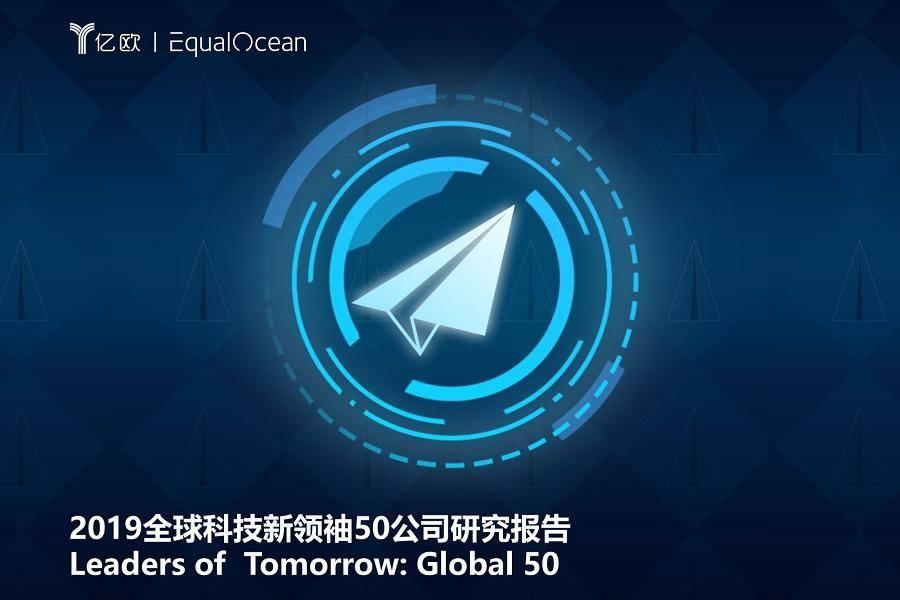 2019全球科技新领袖50公司榜单及研究报告发布丨WIM