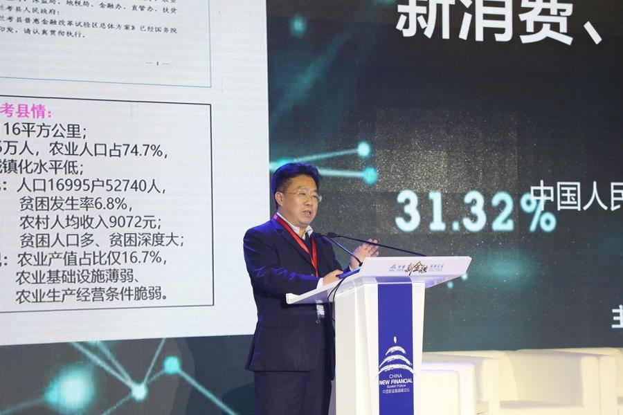 """郑州中心支行徐诺金:""""一平台四体系""""的兰考模式"""