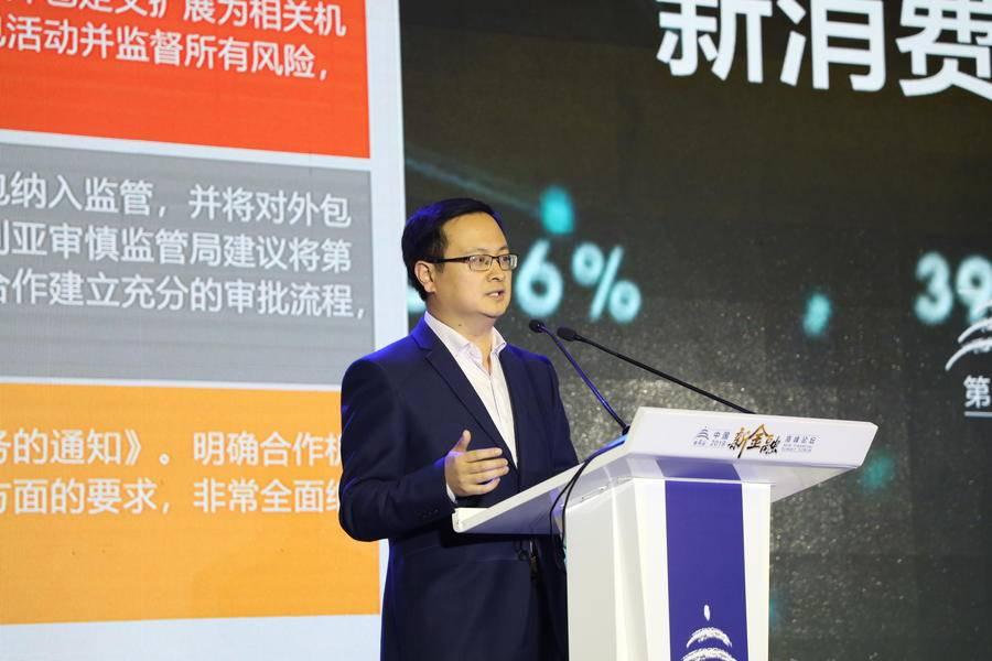 """中国互金协会肖翔:金融机构与金融科技公司合作的""""五个匹配"""""""