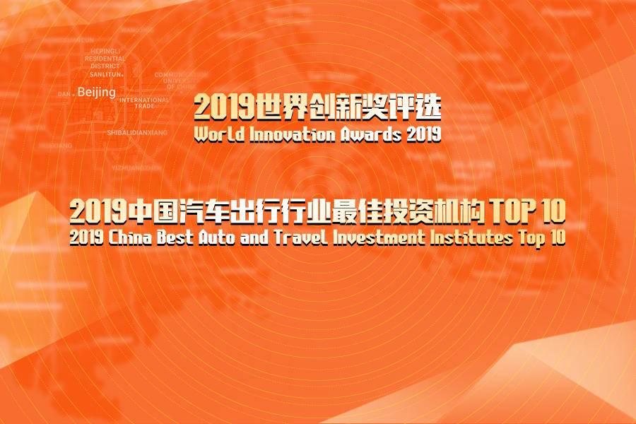 盘点丨2019中国汽车出行行业最佳投资机构Top10