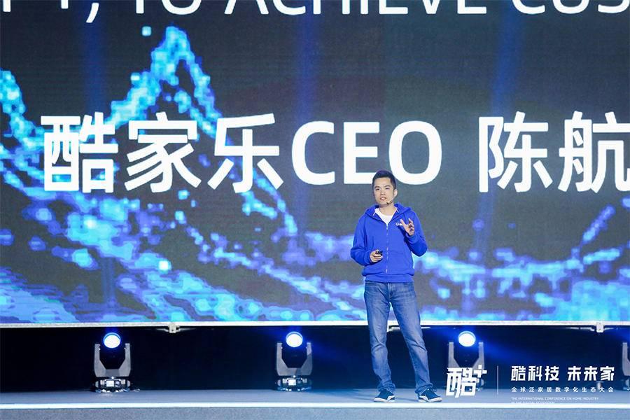 酷家乐CEO陈航:相信专注的力量,软件技术是家居业数字化转型的核心
