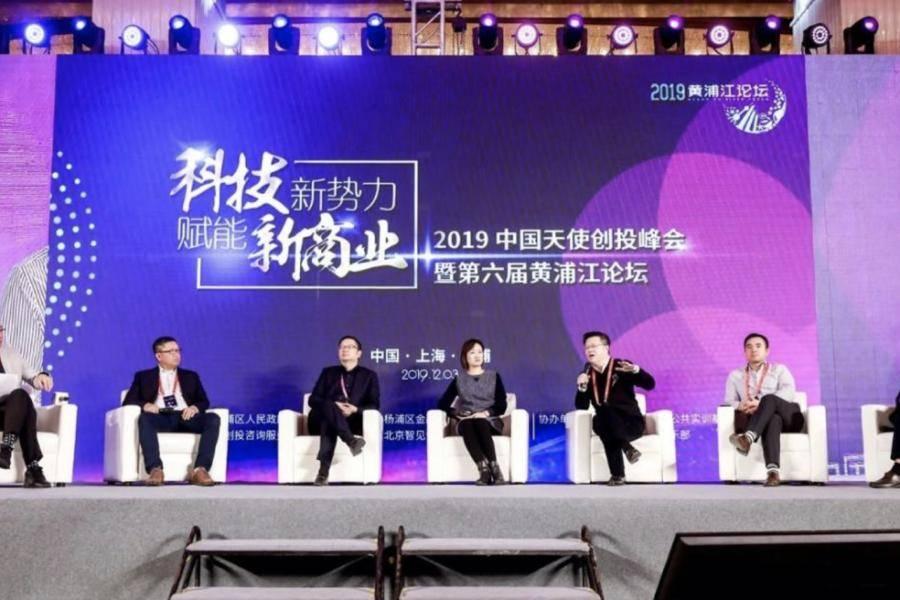 第六届黄浦江论坛:资本市场没有明确的寒冬