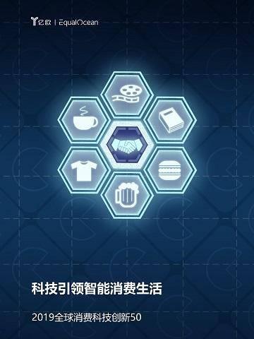2019全球消费科技创新50