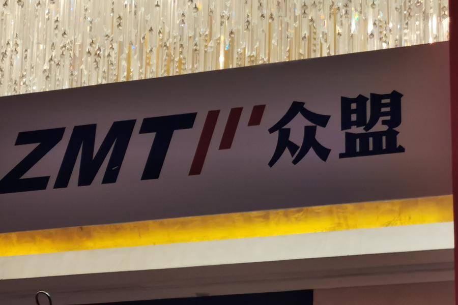 众盟科技受邀亮相第十三届中国商业信息化行业大会