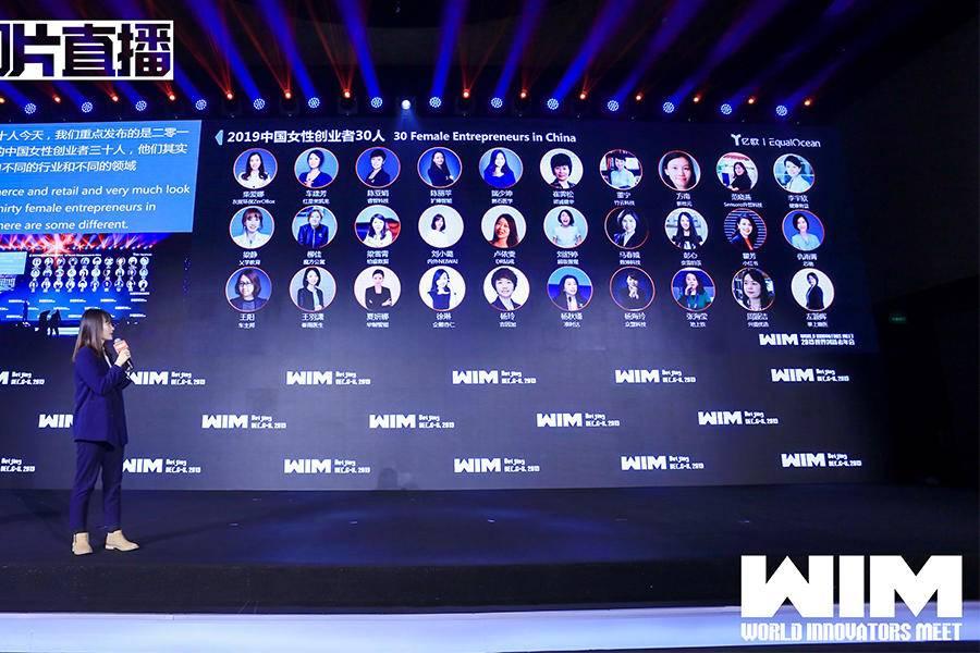 2019中国女性创业者30人报告正式发布