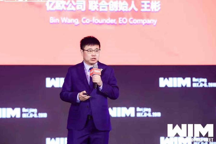 WIM2019丨中国科学企业家30人报告发布