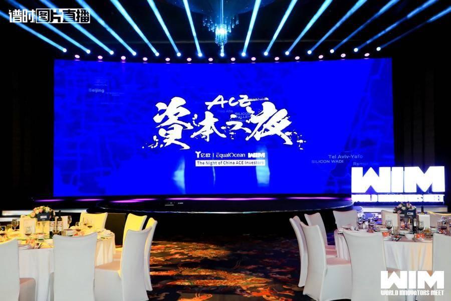 2019资本ACE之夜:中国王牌投资人开启VC白银时代