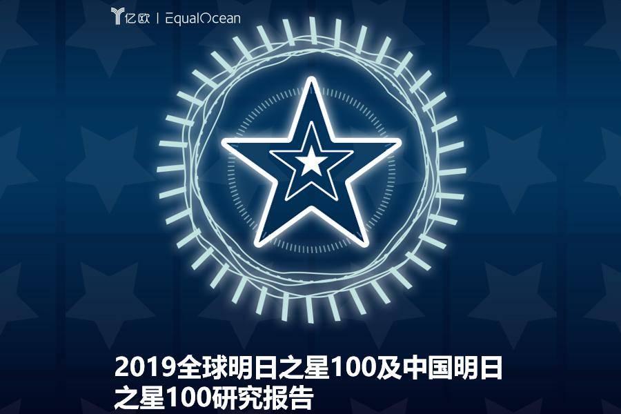 中国明日之星100企业榜单及报告发布丨WIM2019