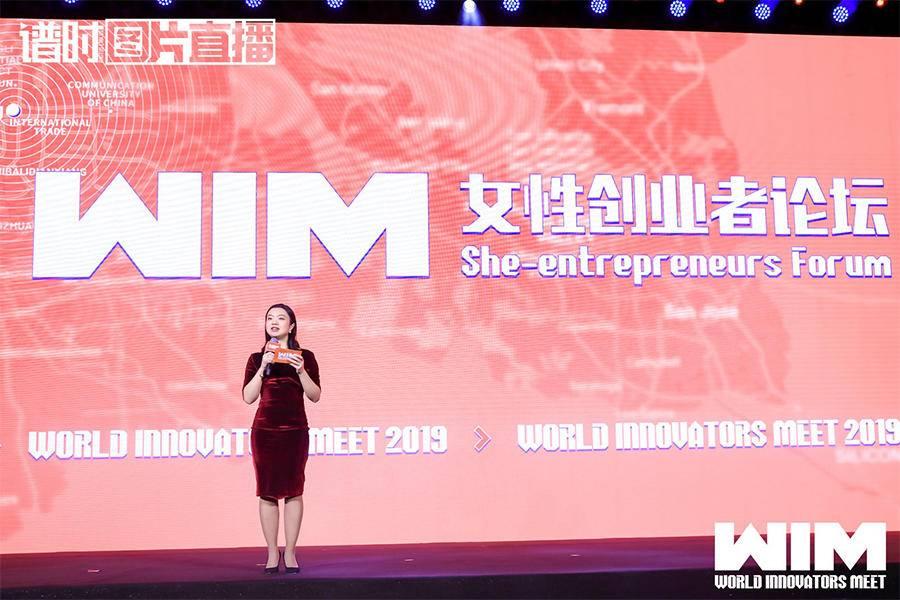WIM2019女性创业者论坛圆满落幕