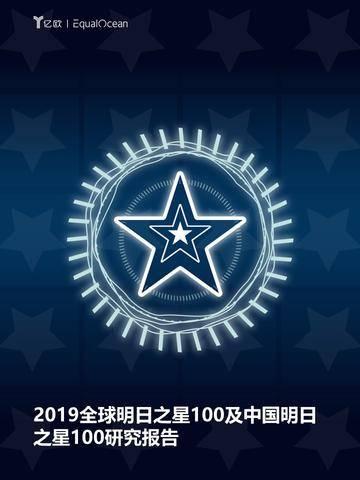 2019全球明日之星100及中国明日之星100研究报告