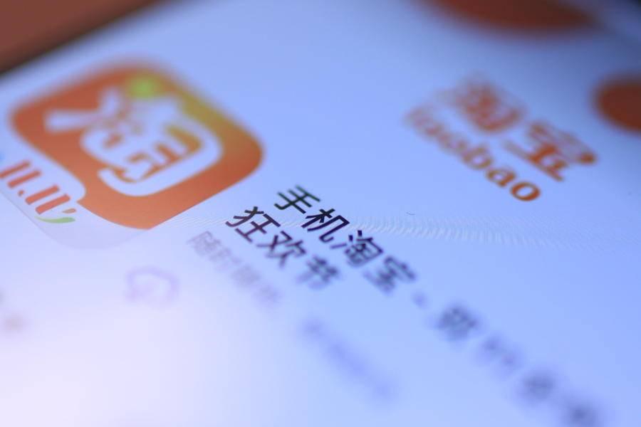 淘宝再上春晚送祝福:660亿次互动创下新纪录